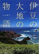 伊豆の大地の物語