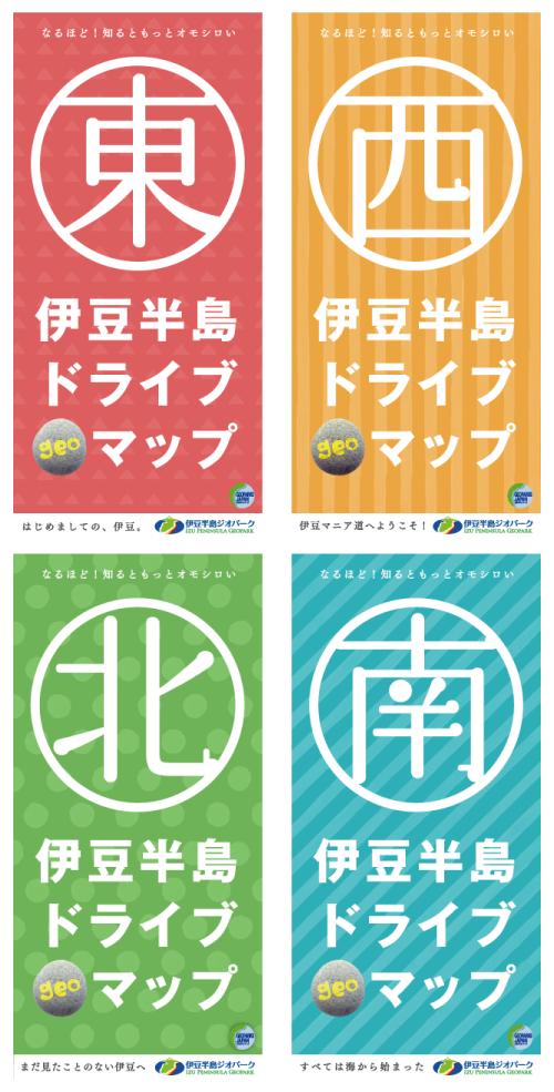 伊豆半島ドライブGEOマップ