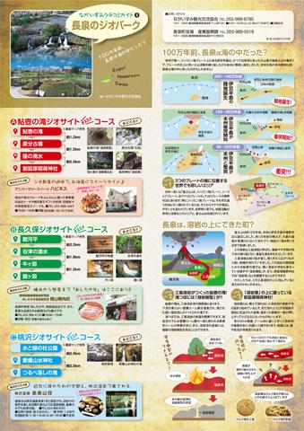 ながいずみクチコミガイド4「長泉のジオパーク」(表)